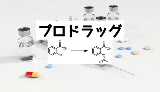 プロドラッグ: 医薬品設計の化学