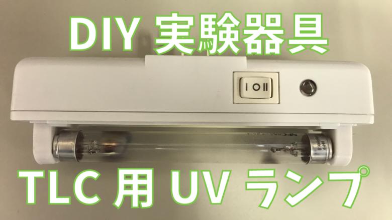 DIY実験器具: TLC用UVランプを自作してみよう!