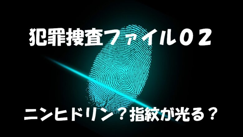 指紋捜査はどうやってやるの?化学反応を使った指紋鑑定の原理と方法