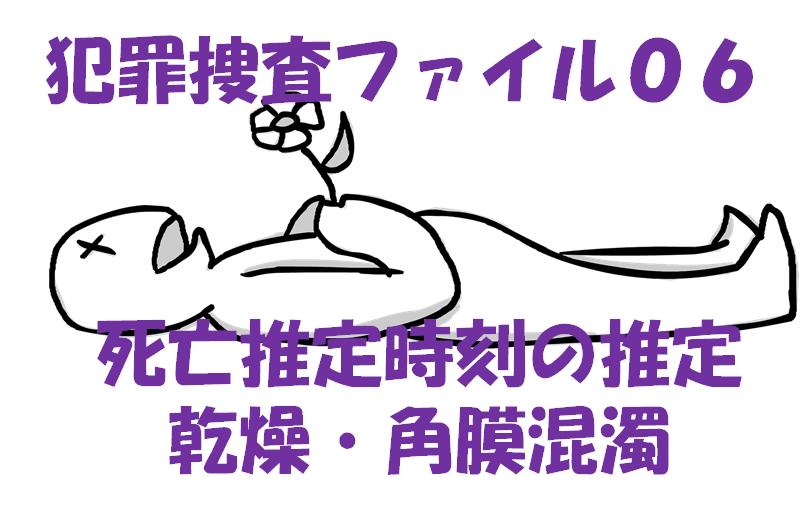 死亡推定時刻の推定 死体に起こる化学変化4~乾燥と角膜の混濁~