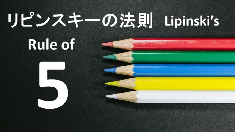 リピンスキーの法則: ルールオブファイブ (Lipinski's rule of five)