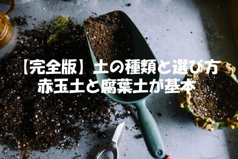 土の種類と選び方のまとめ