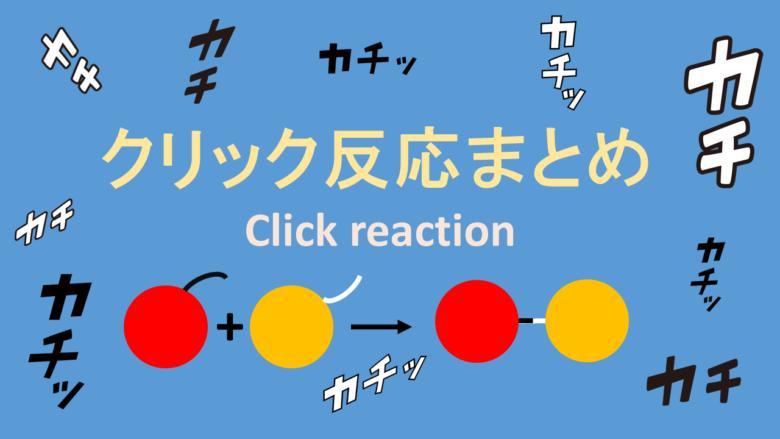 クリックケミストリーに使える反応(クリック反応)の種類とまとめ