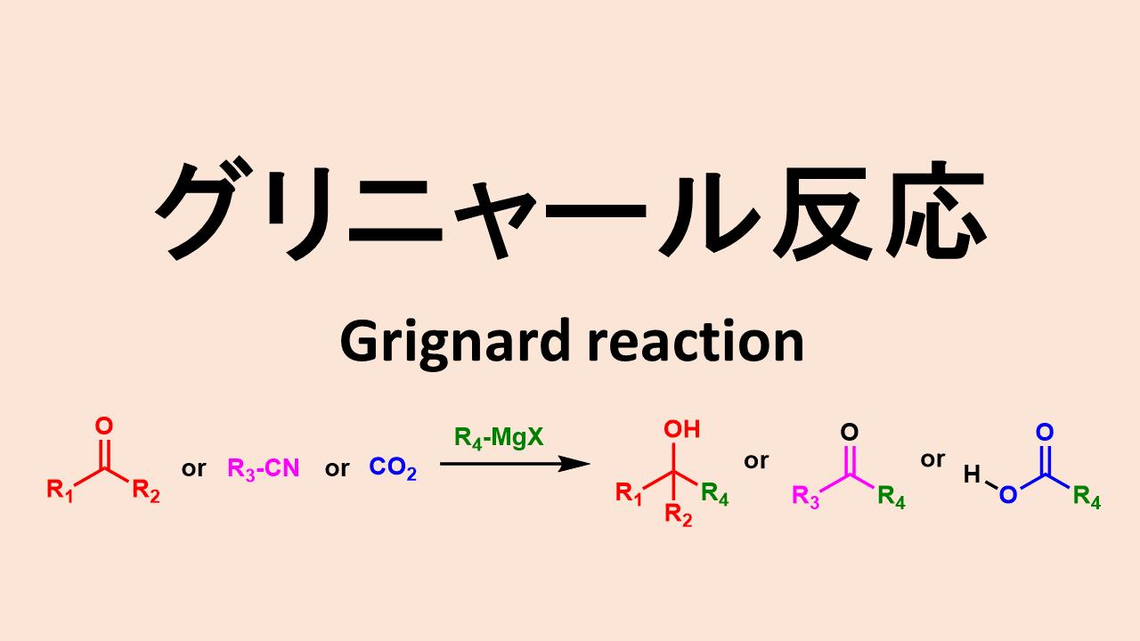 グリニャール反応 (Grignard Reaction)