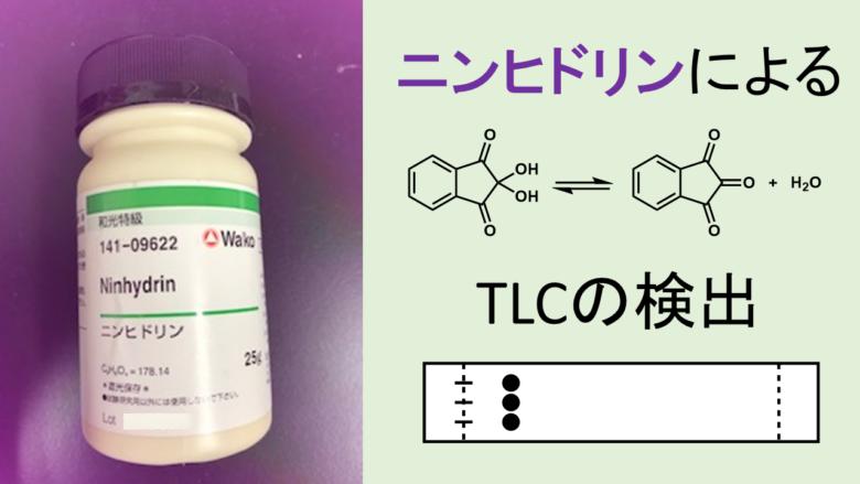 ニンヒドリンによるTLC(薄層クロマトグラフィー)の検出と原理