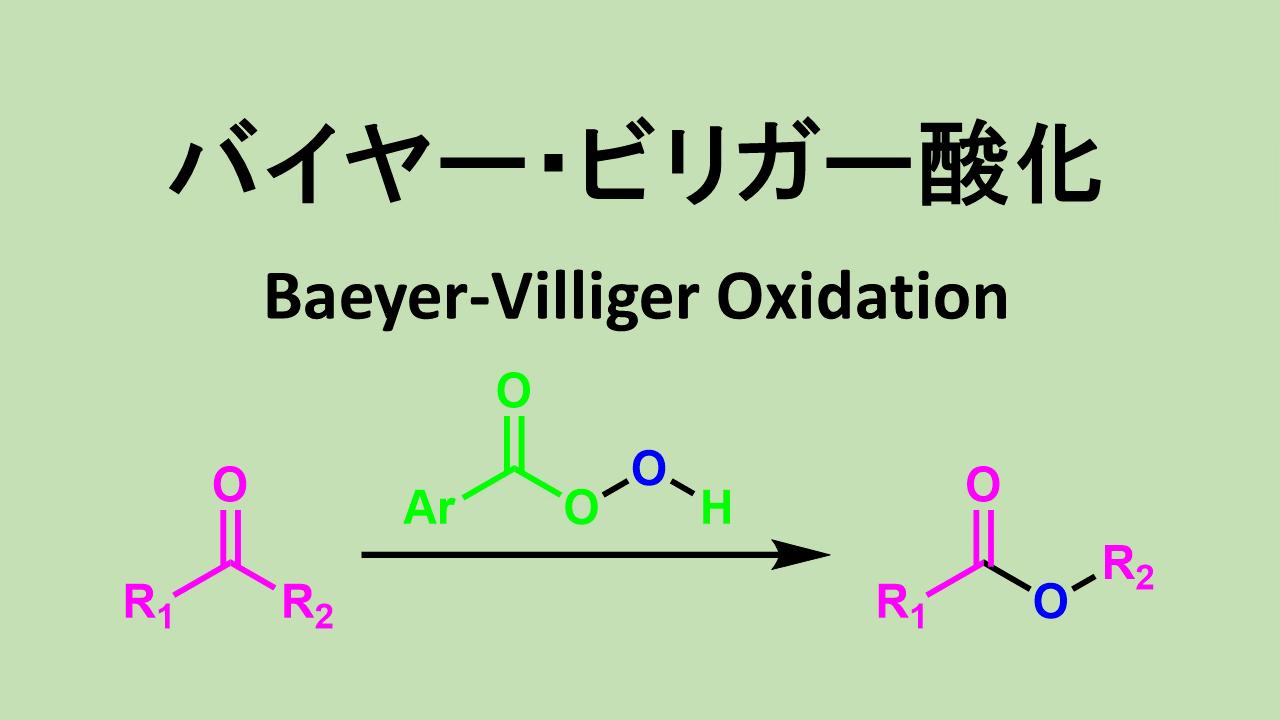 バイヤー・ビリガー酸化: Baeyer-Villiger Oxidation