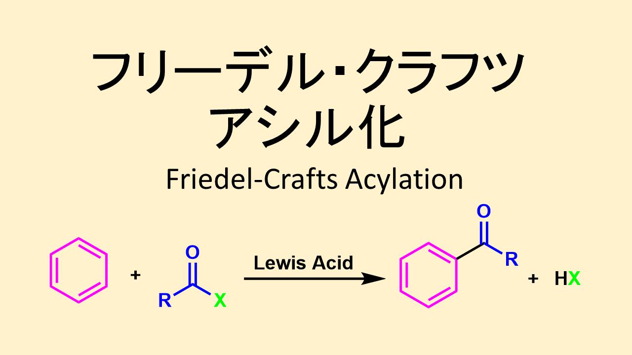 フリーデル-クラフツ アシル化: Fridel-Crafts Acylation