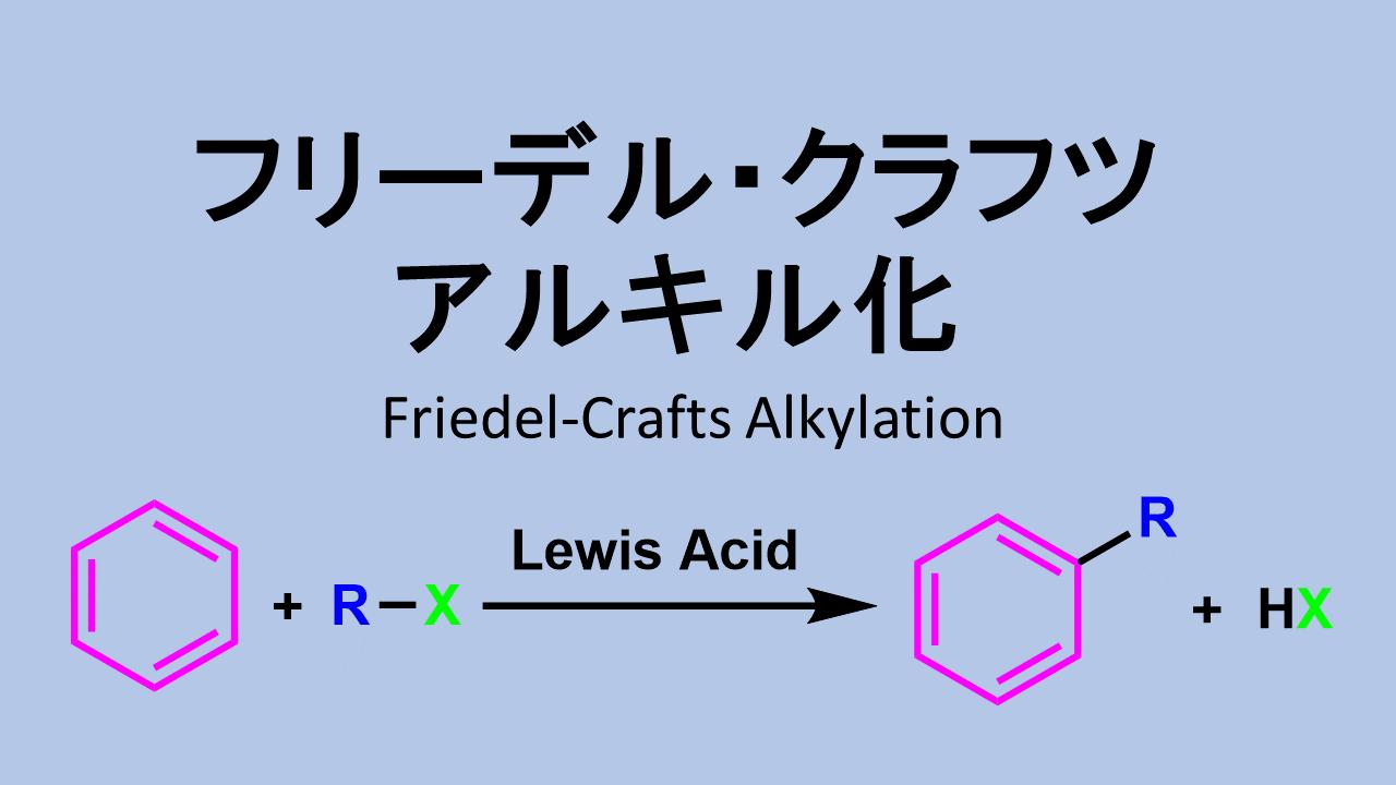 フリーデル-クラフツ アルキル化: Friedel-Crafts Alkylation