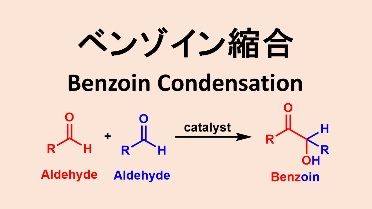 ベンゾイン縮合: Benzoin Condensation