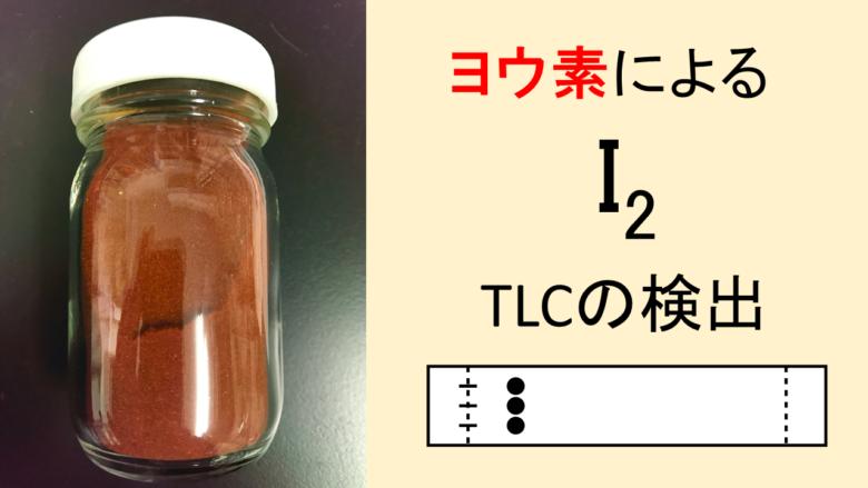 ヨウ素を使ったTLC(薄層クロマトグラフィー)の検出法と原理