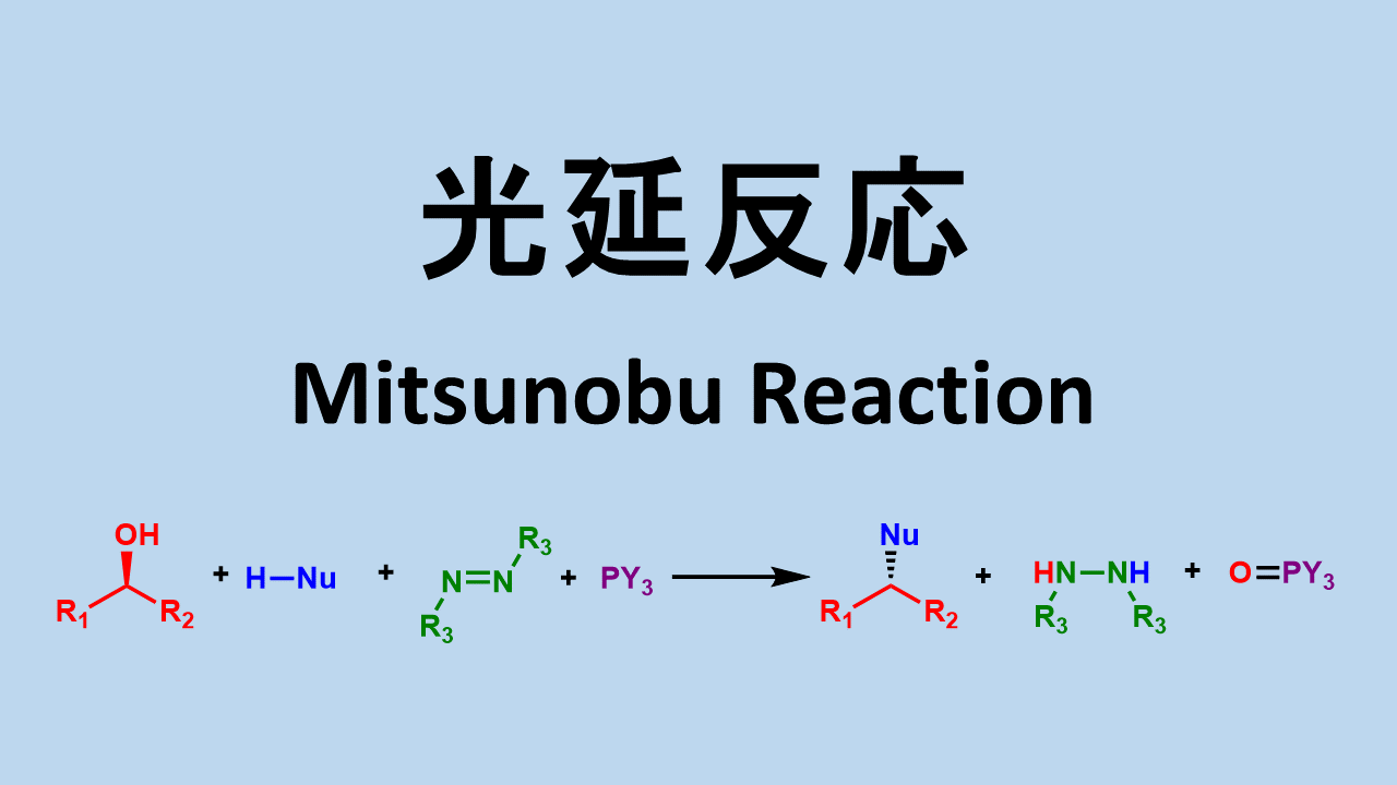 光延反応: Mitsunobu Reaction
