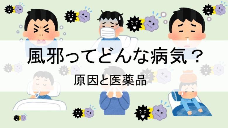 風邪ってどんな病気?原因と風邪に効く医薬品