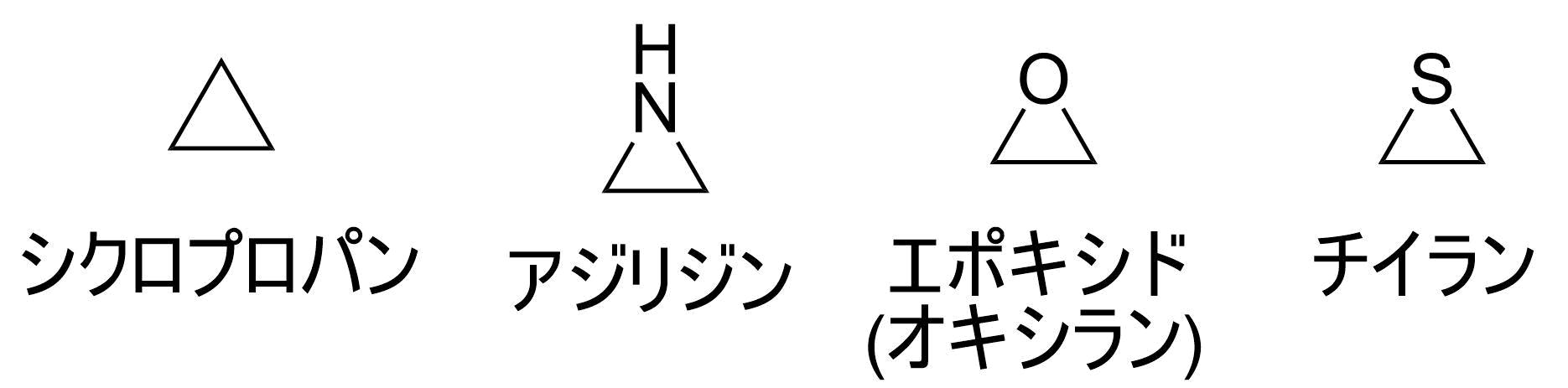 ヘテロ三員環化合物の構造