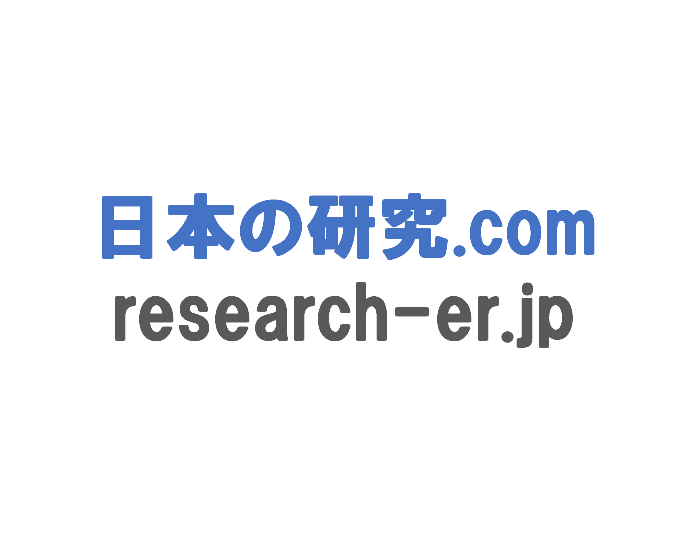 「日本の研究com」は強力な日本人研究者データベースサイト!?