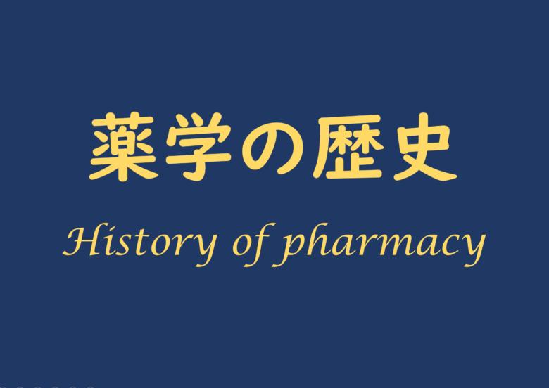 薬学の歴史・薬学史