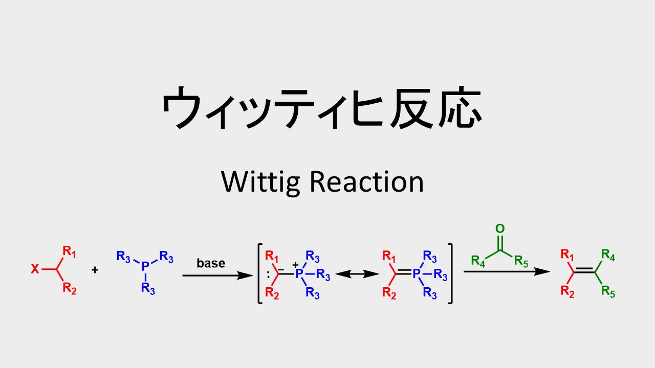 ウィッティヒ反応: Wittig Reaction