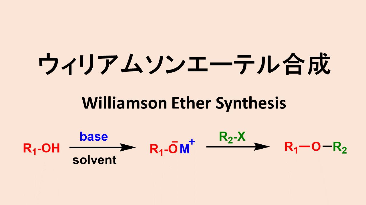 ウィリアムソンエーテル合成: Williamson Ether Synthesis