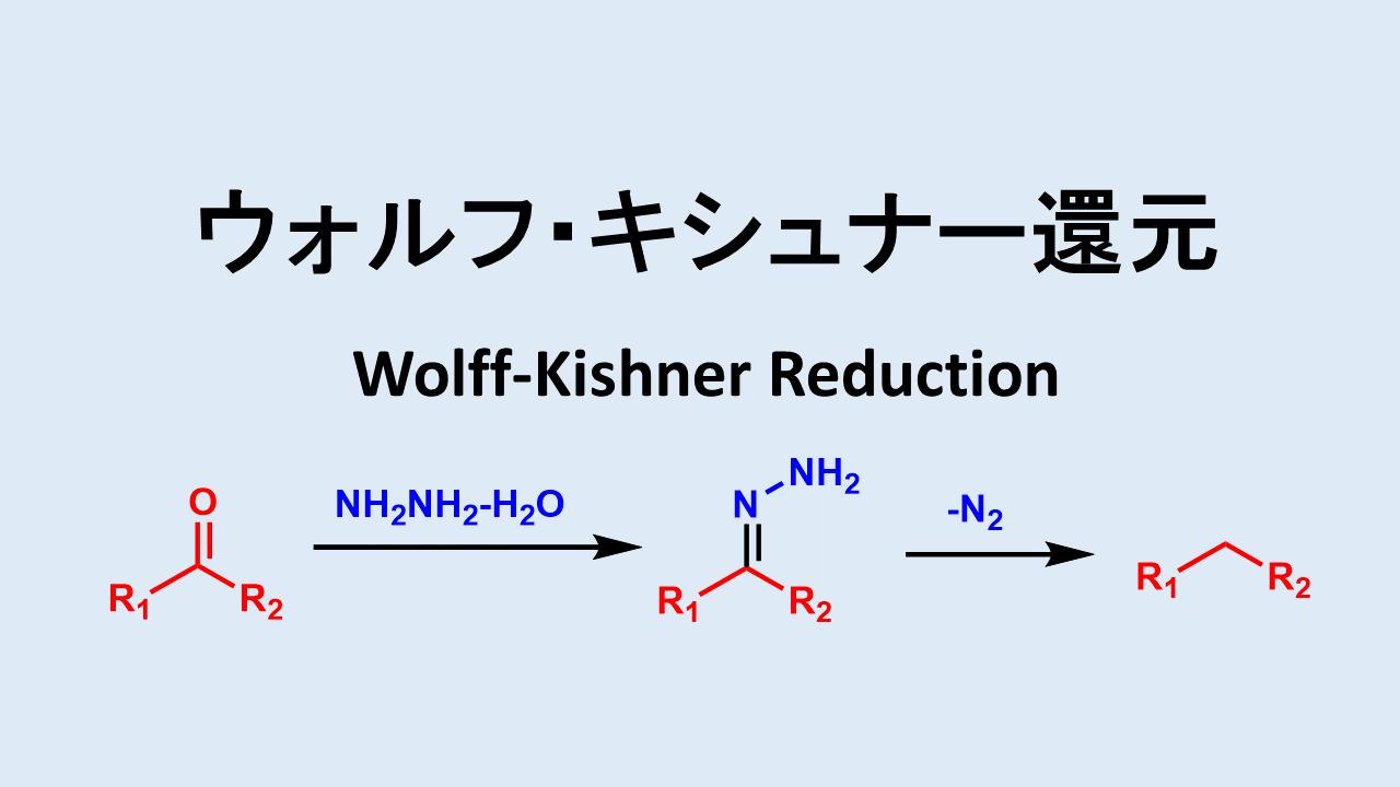 ウォルフ・キシュナー還元: Wolff-Kishner Reduction