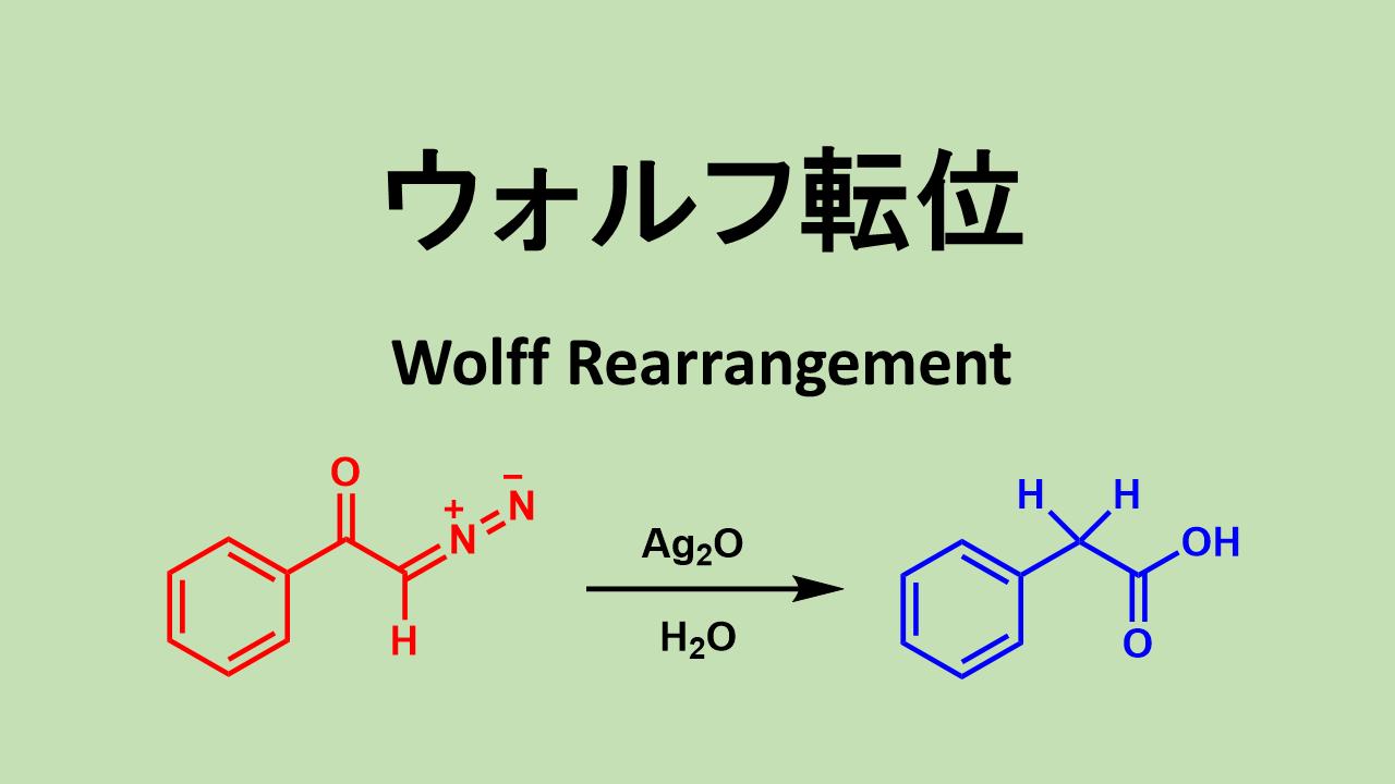 ウォルフ転位: Wolff Rearrangement