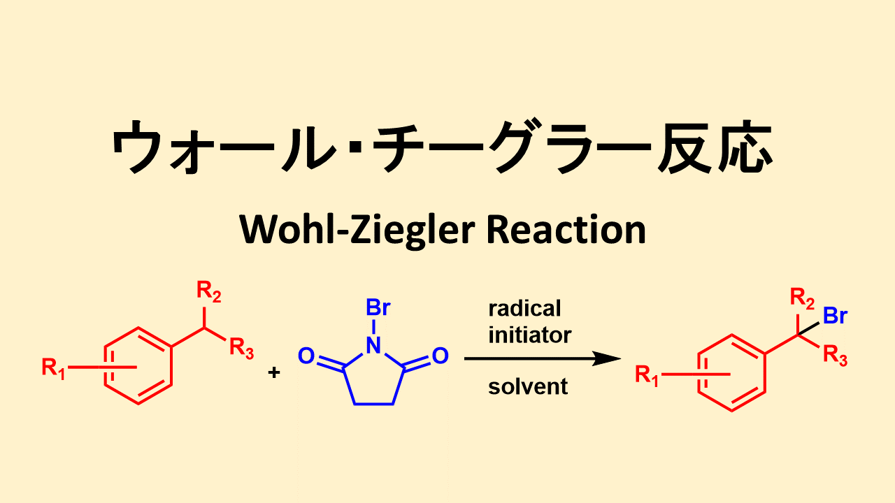 ウォール・チーグラー反応 アリル位・ベンジル位のNBSによる臭素化