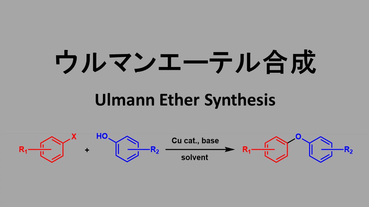 ウルマンエーテル合成: Ullmann Ether Synthesis