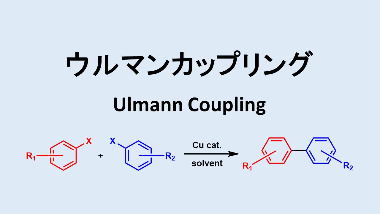 ウルマンカップリング: Ullmann Coupling