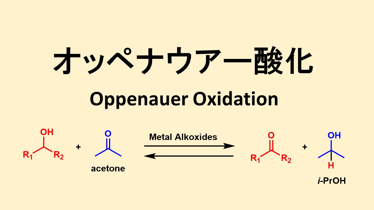 オッペナウアー酸化: Oppenauer Oxidation