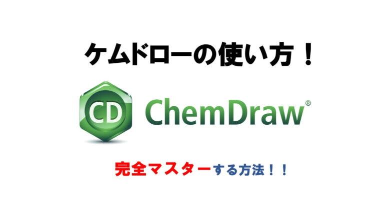 ケムドロー(chemdraw)の使い方・役立つ豆知識