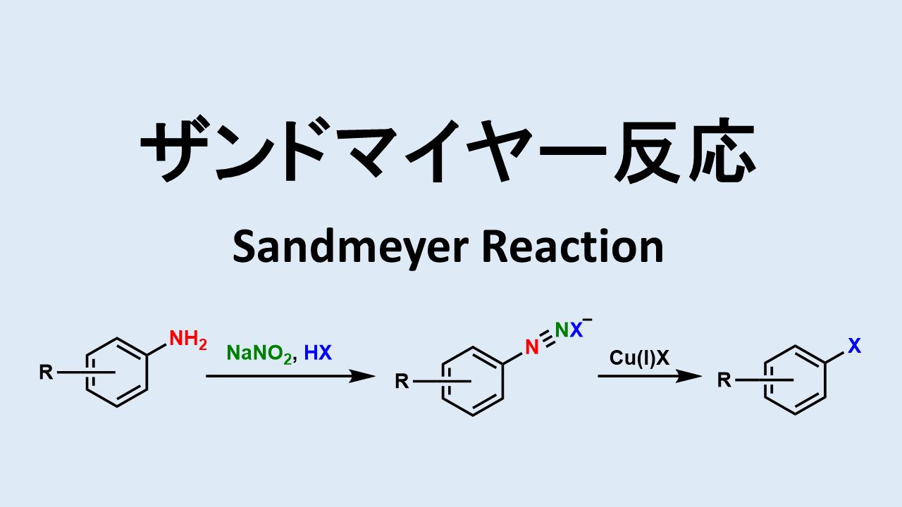 ザンドマイヤー反応: Sandmeyer Reaction