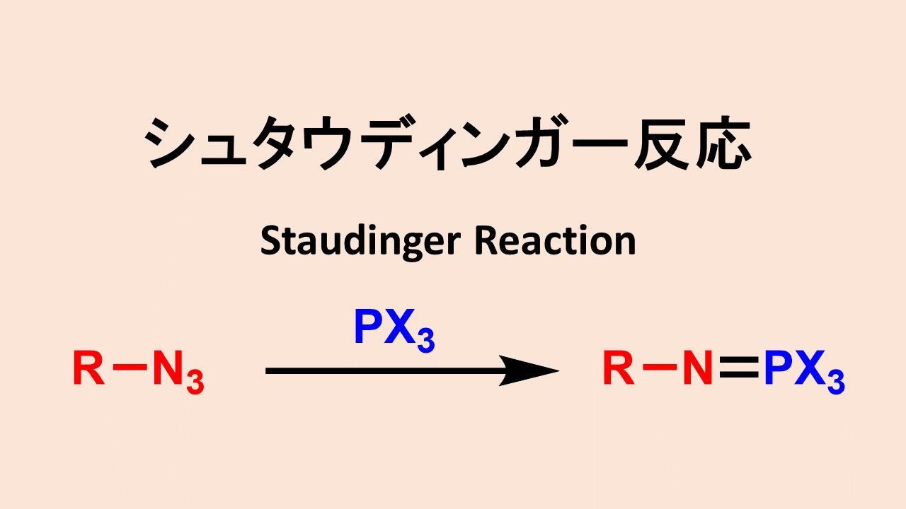 シュタウディンガー反応: Staudinger Reaction