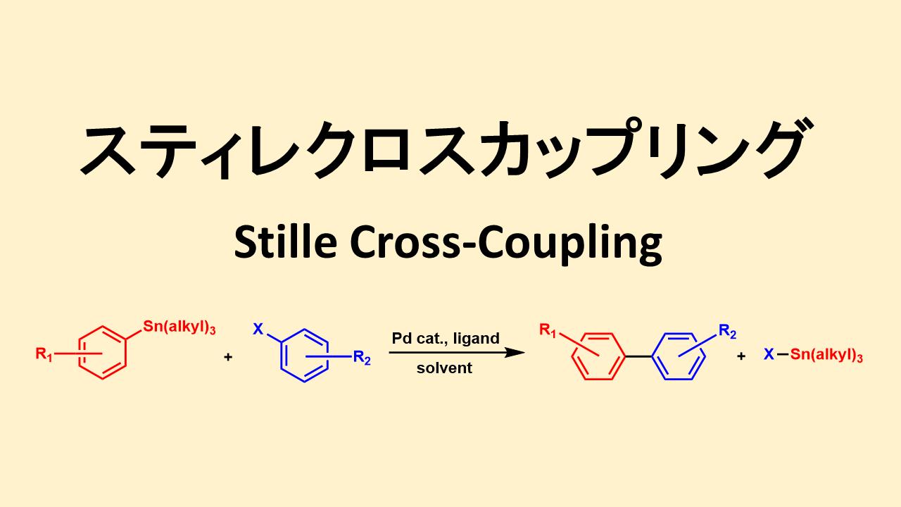 スティレクロスカップリング: Stille Cross Coupling