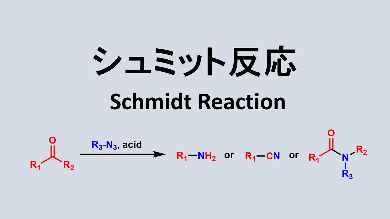 シュミット反応: Schmidt reaction