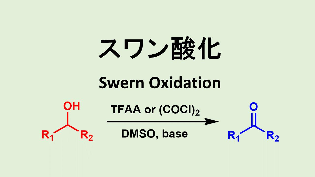 スワーン酸化: Swern Oxidation