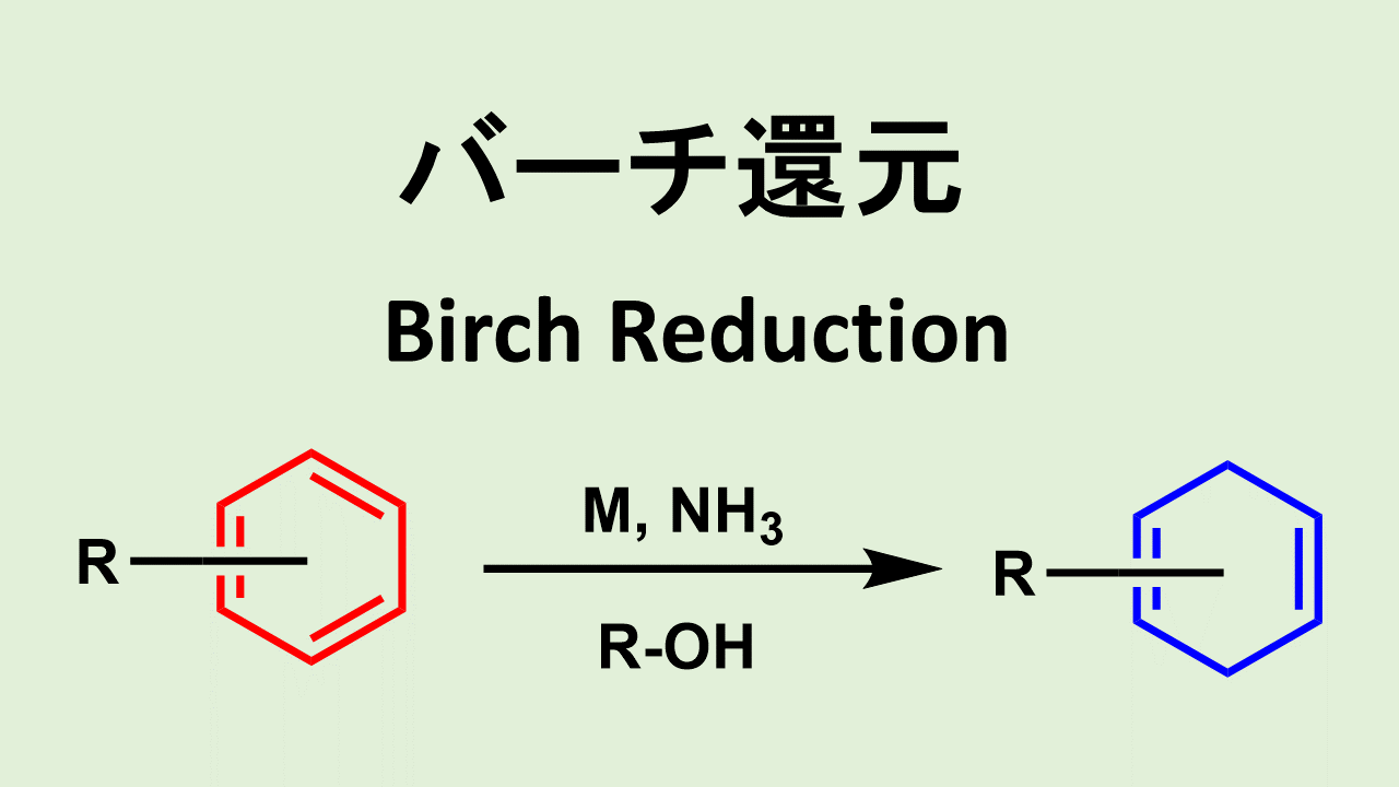 バーチ還元: Birch Reduction