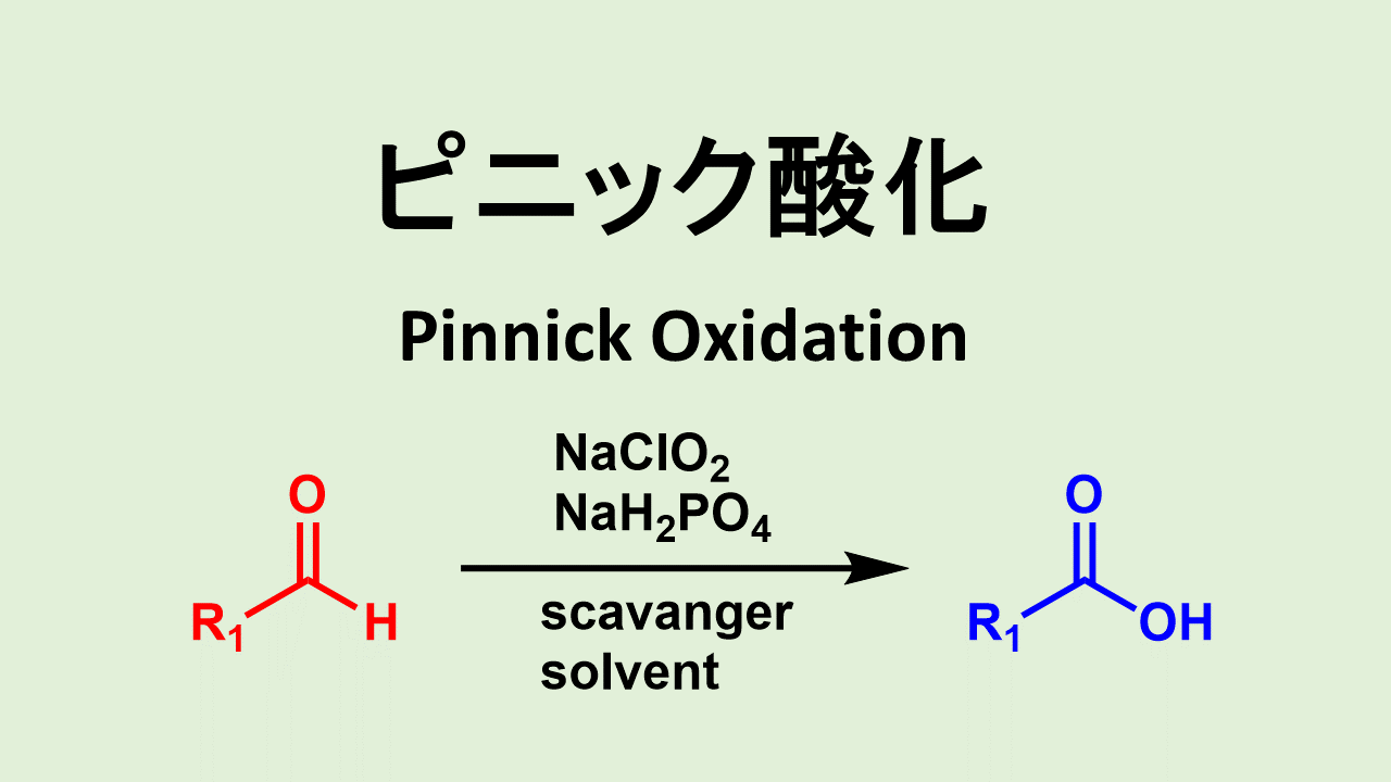 ピニック酸化: Pinnick Oxidation