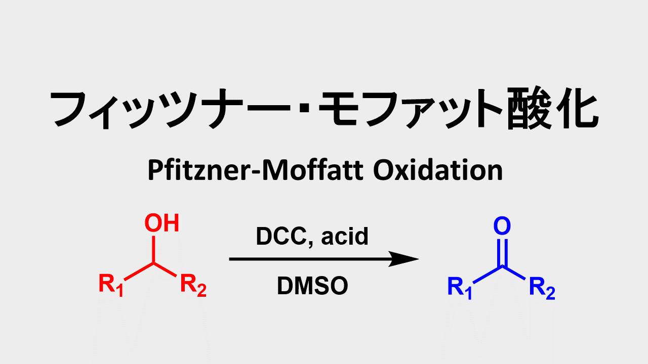 フィッツナー・モファット酸化: Pfitzner-Moffatt Oxidation