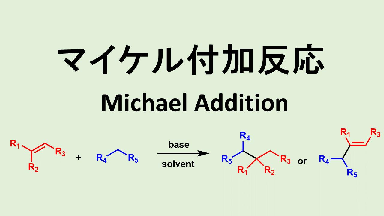 マイケル付加反応: Micheal Addition