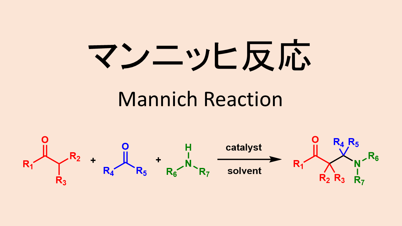 マンニッヒ反応: Mannich Reaction