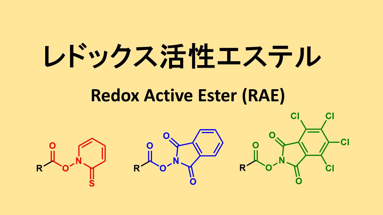 レドックス活性エステル (Redox active ester: RAE)