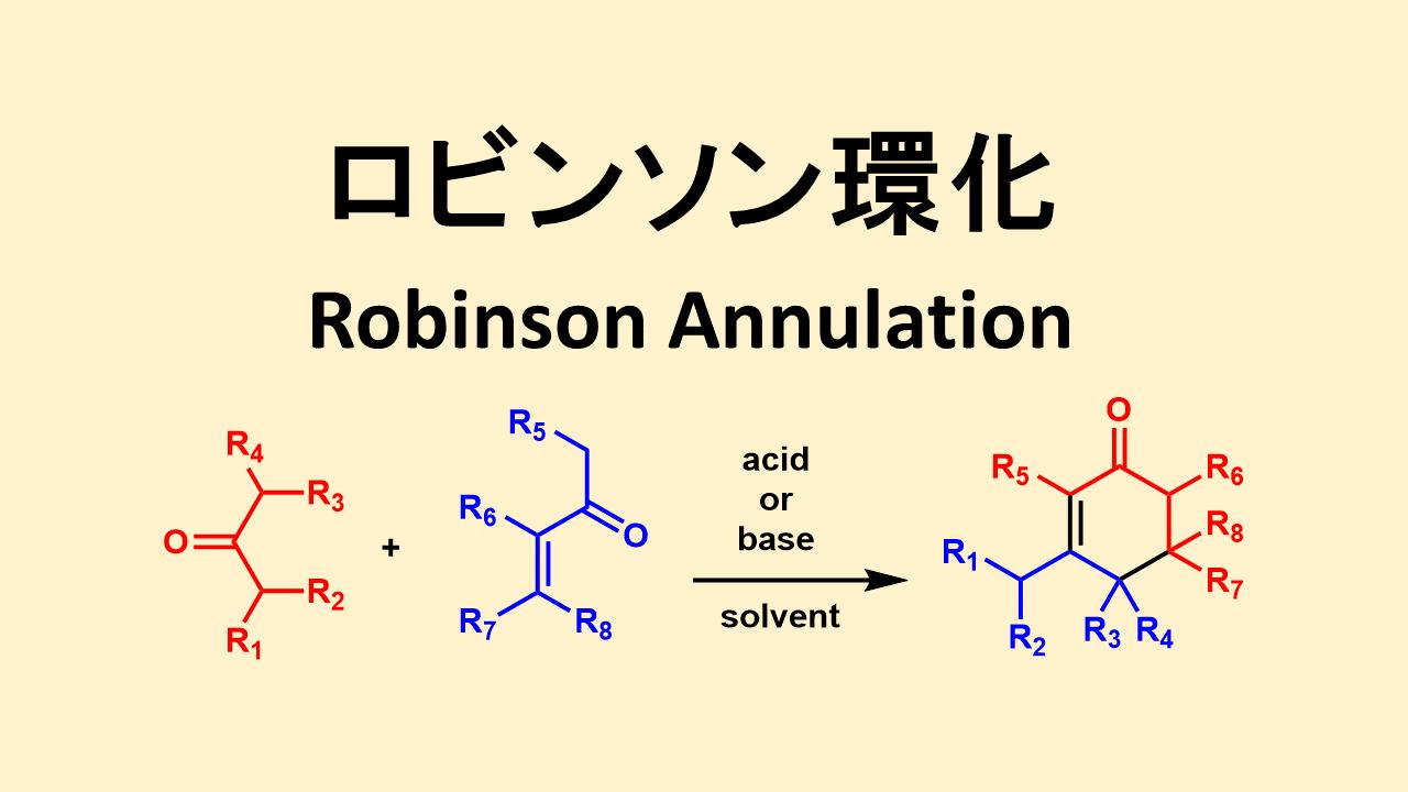 ロビンソン環化: Robinson Annulation