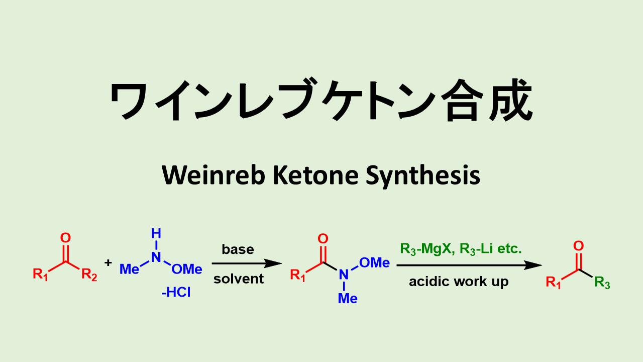 ワインレブケトン合成: Weinreb Ketone Synthesis アミド→ケトン