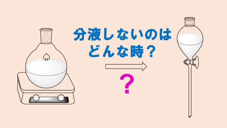 反応後の分液が不要な時はどんな時?