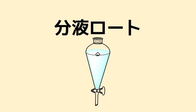分液ロートの使い方