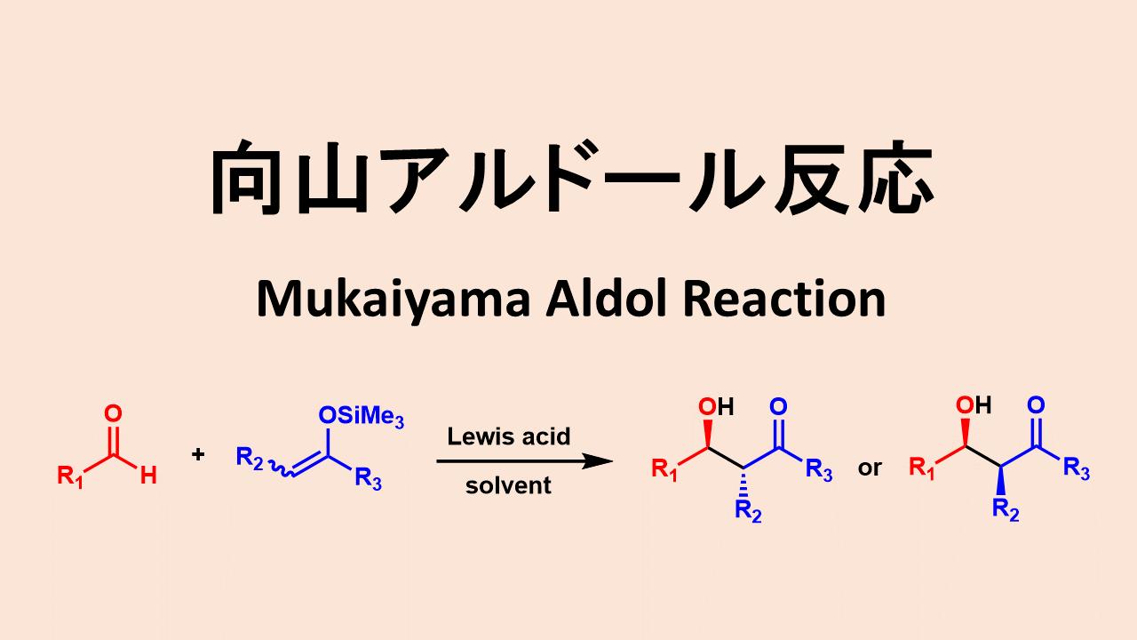 向山アルドール反応: Mukaiyama Aldol Reaction