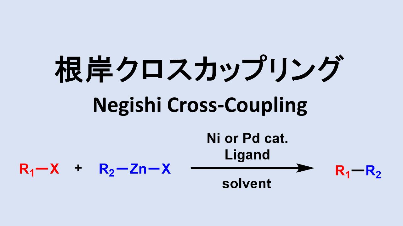 根岸クロスカップリング: Negishi Cross Coupling