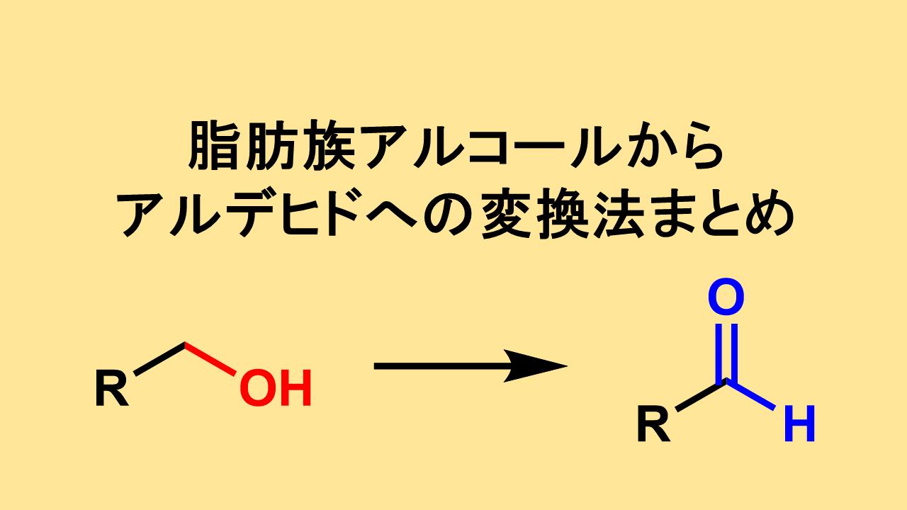 脂肪族アルコールからアルデヒドへの酸化