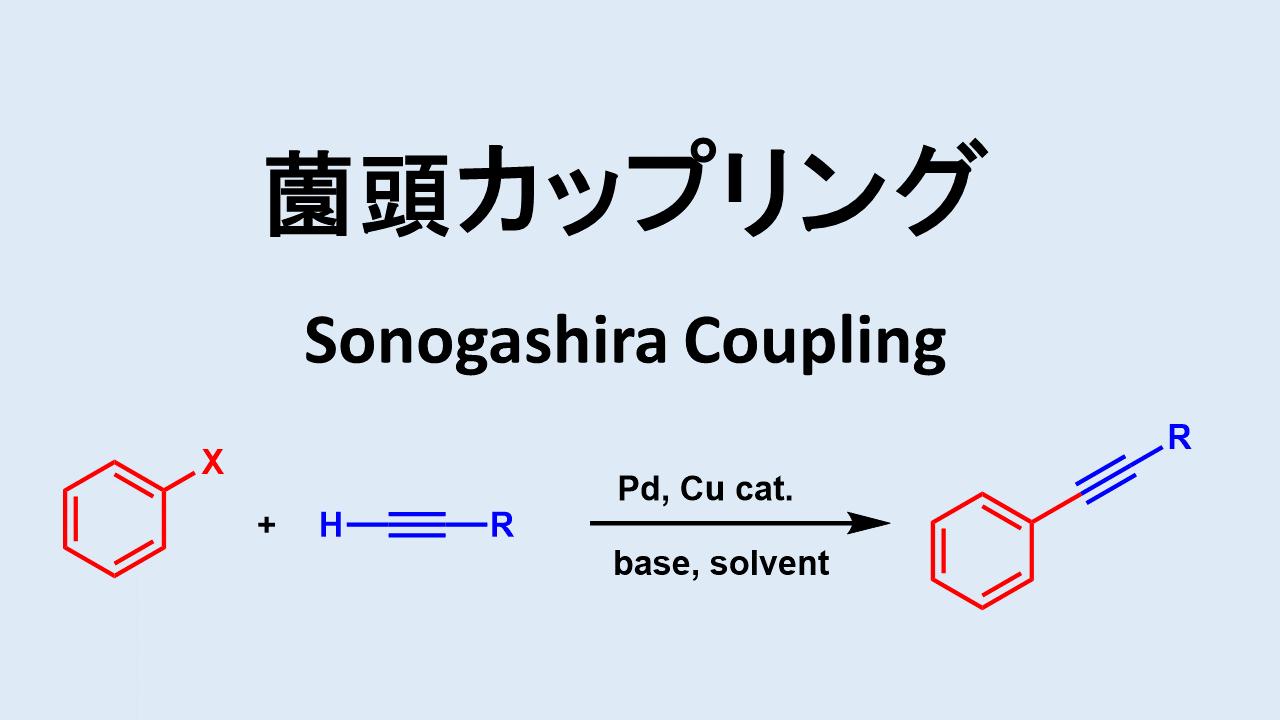 薗頭カップリング: Sonogashira Coupling