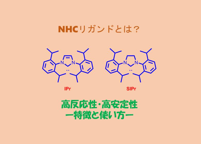NHCリガンドとは?含窒素ヘテロ環カルベン
