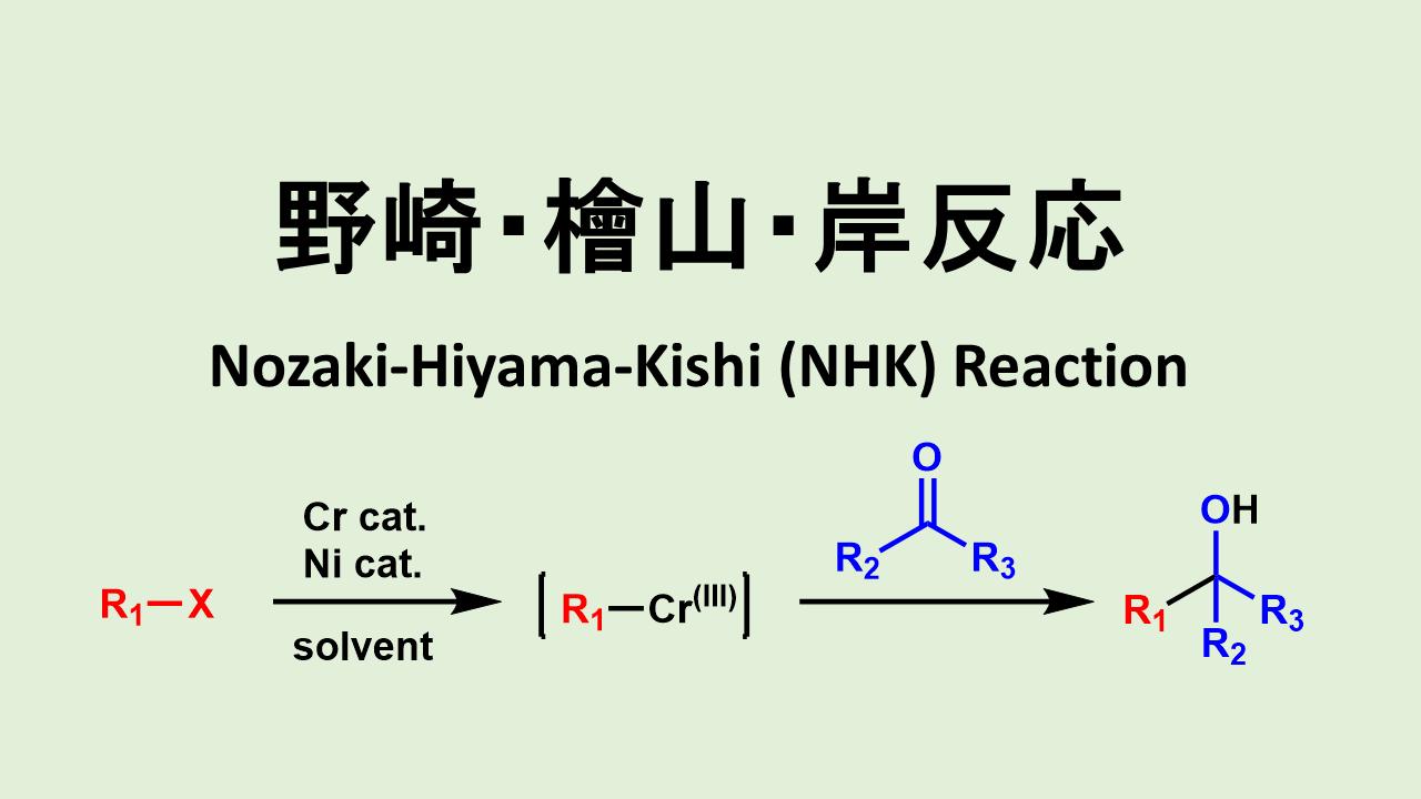 野崎・檜山・岸反応: Nozaki-Hiyama-Kishi Reaction NHK反応