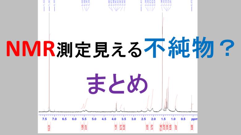 NMRで見える不純物のピークは一体何だろう?まとめてみた。
